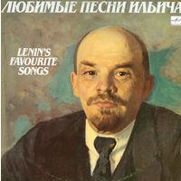 Любимые песни Ильича (Lenin`s favourite songs) - Мелодия. Винил. Комплект из 2 пластинок.
