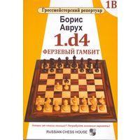"Аврух Б. ""Гроссмейстерский репертуар 1.d4. Ферзевый гамбит"" Том 1B"