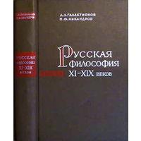 Книга Русская философия XI-XIX веков