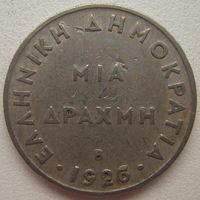 Греция 1 драхма 1926 г. (В) (gl)