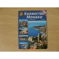 Путеводитель. Княжество Монако. RUS, 32 стр. Редкий тираж.