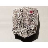 Город Герой Новороссийск