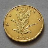 10 лип, Хорватия 2003 г., AU