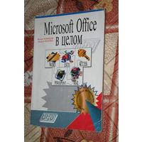 Microsoft Office в целом