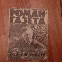 Роман-газета #1(863)1979 василий быков пойти и не вернуться