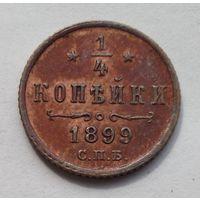 1/4 копейки 1899 год