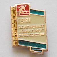 "Чемпионат ""Динамо"" РСФСР по ППС Волгоград-1981"