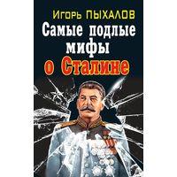 Самые подлые мифы о Сталине. И. Пыхалов