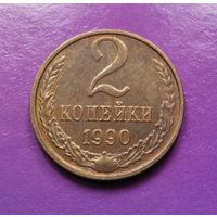 2 копейки 1990 СССР #02