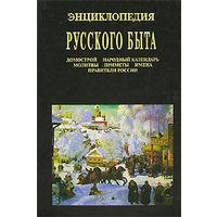Энциклопедия русского быта