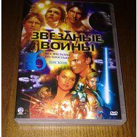 Звездные войны 1 - 6 (Издание на 6 DVD)