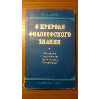 О природе философского знания Бабушкин В.У.
