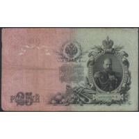 25 рублей 1909г. Шипов-Шмидт