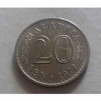 20 сен, Малайзия 1977 г.
