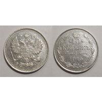 10 копеек 1915 XF