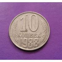 10 копеек 1988 СССР #07