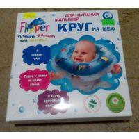 Круг на шею для купания малышей Flipper (б/у)