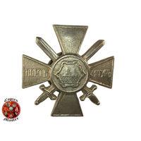 "Крест ""Порт-Артур"" солдатский (1904) (КОПИЯ)"