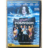 DVD МИСС РОБИНЗОН (ЛИЦЕНЗИЯ)