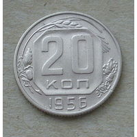 20 копеек 1956 года.