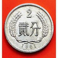15-12 Китай, 2 фэня 1981 г.