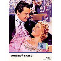 Большой вальс/ The Great Waltz 1948 (Жюльен Дювивьен)(DVD5)