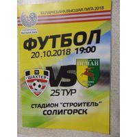 Шахтер (Солигорск) VS Неман - 20.10.2018 года