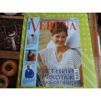 Журнал по вязанию  VERENA  2002 год