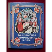 Беларуския народныя казки. Розанов. 1981 г. На беларусском языке