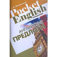 Английские предлоги