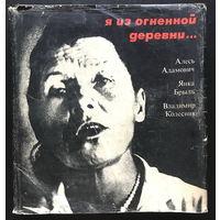 Я из огненной деревни (А. Адамович, Я. Брыль, В. Колесник), 1977г.