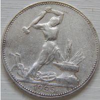 15. СССР полтинник 1925 год, серебро