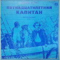 LP Владимир Дашкевич / Жюль Верн - Пятнадцатилетний Капитан, Инсценировка - Часть 1 (1980)