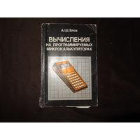 А. Блох Вычисления на программируемых микрокалькуляторах . 1989 год .