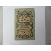 5 рублей 1909