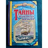 Владимир Малов. Тайны знаменитых кораблей // Серия: Библиотека открытий