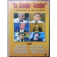 DVD АХ,БЕНЕФИС-БЕНЕФИС (ЛИЦЕНЗИЯ)