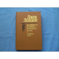 """Джек Лондон """" Маленькая хозяйка большого дома """" """" Сердца трех"""" и др. ( 6 фото)"""