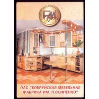 2003 год Бобруйск Мебельная фабрика