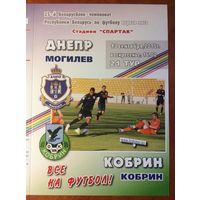 Днепр (Могилев) - Кобрин (13.09.2015)