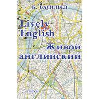 Lively English. Живой английский / Самоучитель английского языка.