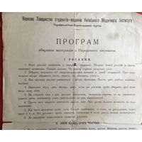 Краткие указания по лекарственным травам 1925 года цена за все