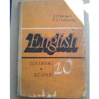 Английский 10