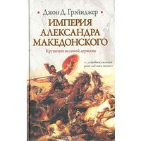 Грэйнджер. Империя Александра Македонского