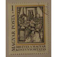 Венгрия.1973.гравюра