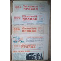 """Газета """"Пионерская правда"""" 1984 г. 8 номеров. Цена за 1."""