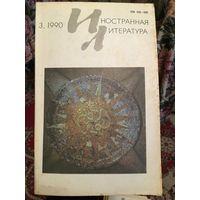 """Журнал """"Иностранная Литература"""", 3/ 1990"""