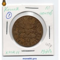 Кения 10 центов 1970 года.
