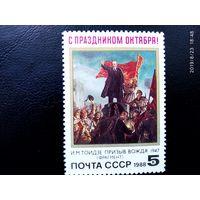 Марка СССР 1988 год. С праздником Октября!