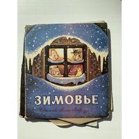 """Детская книга-панорама """"Зимовье"""", Москва, 1993 год"""